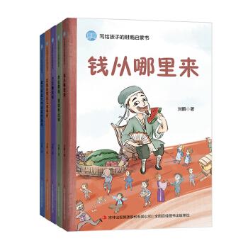 写给孩子的财商启蒙书套装共5册