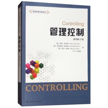 管理控制(引进版)