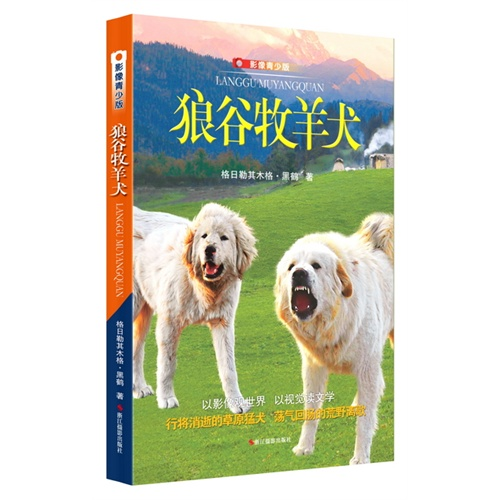 狼谷牧羊犬:影像青少版