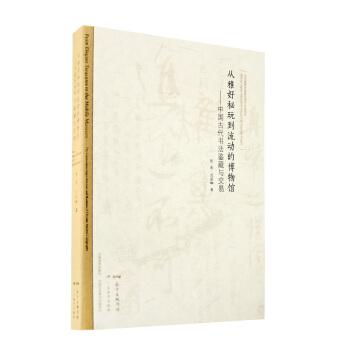 从雅好秘玩到流动的博物馆——中国古代书法鉴藏与交易