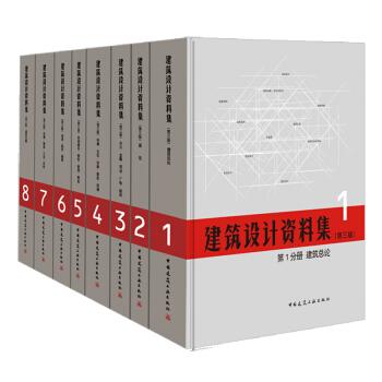 建筑设计资料集(第三版)(套装全8册)