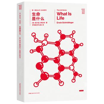 第一推动丛书 生命系列:生命是什么