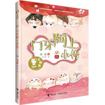 金熊猫儿童文学书系·门牙阿上小传