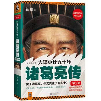 大谋小计五十年:诸葛亮传(第2部)