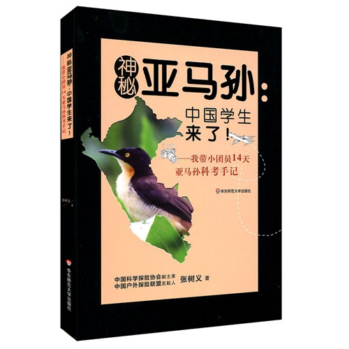 神秘亚马孙:中国学生来了!——我带小团员14天亚马孙科考手记