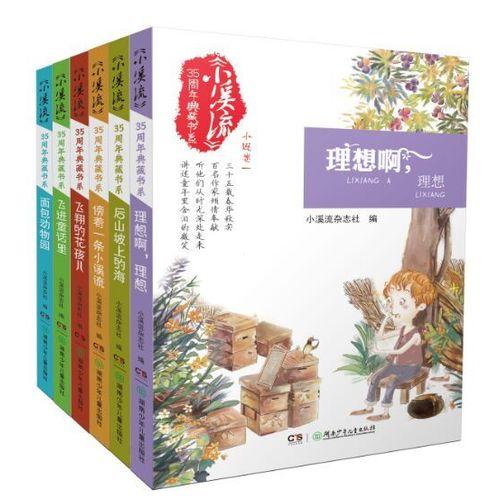 《小溪流》35周年典藏书系(全6册)