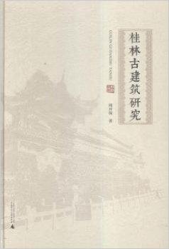 桂林古建筑研究(精)
