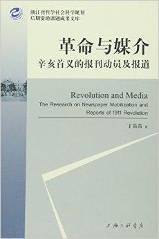 革命与媒介——辛亥首义的报刊动员及报道