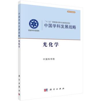 中国学科发展战略·光化学