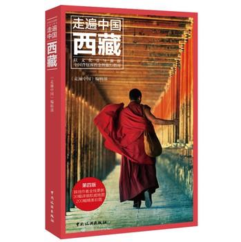 走遍中国:西藏.4版