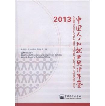 中国人口和就业统计年鉴2013 附光盘1张