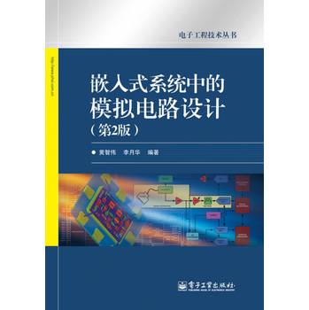 嵌入式系统中的模拟电路设计(第2版)