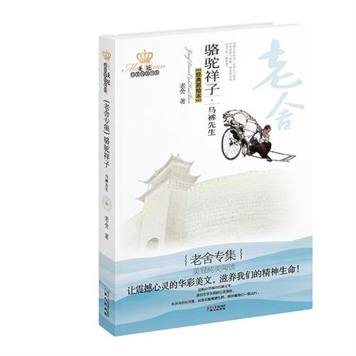 美冠纯美阅读书系:骆驼祥子?马裤先生——老舍专集