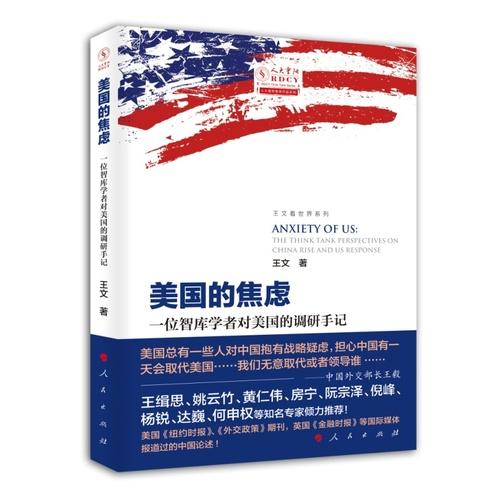 美国的焦虑:一位智库学者对美国的调研手记