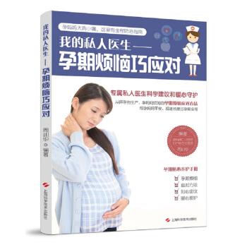 孕期烦恼巧应对
