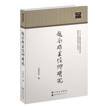 越南雄王信仰研究