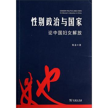 性别政治与国家:论中国妇女解放