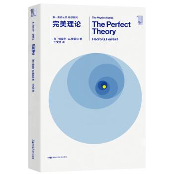 第一推动丛书 物理系列:完美理论