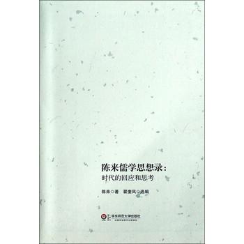陈来儒学思想录:时代的回应和思考
