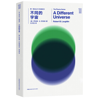 第一推动丛书 物理系列:不同的宇宙