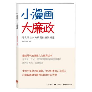 小漫画,大廉政:河北邱县农民反腐倡廉漫画选