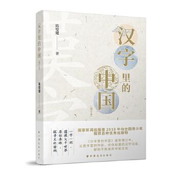 汉字里的中国(增订本)