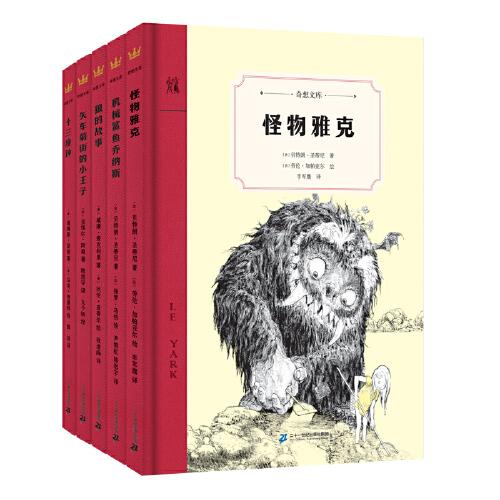 奇想文库·世界经典儿童文学第一辑(精装五册)