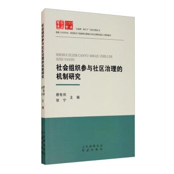 社会组织参与社区治理的机制研究