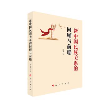 新中国民族关系的回顾与前瞻
