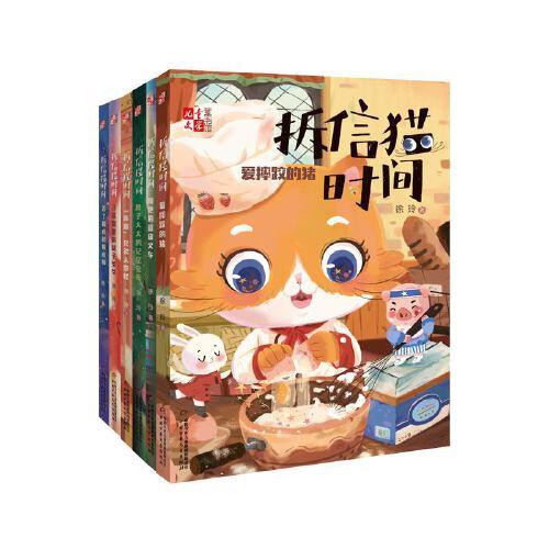 儿童文学·童书馆--拆信猫时间(全6册)
