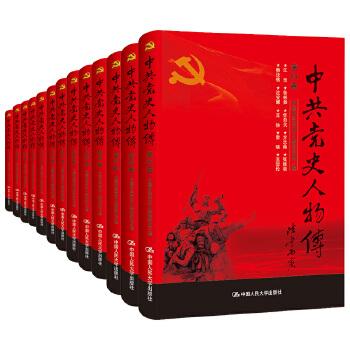 中共党史人物传(全89卷)