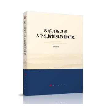 改革开放以来大学生价值观教育研究(西南大学马克思主义理论学科学术文库)