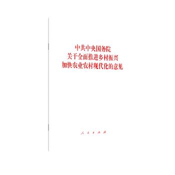 中共中央国务院关于全面推进乡村振兴 加快农业农村现代化的意见