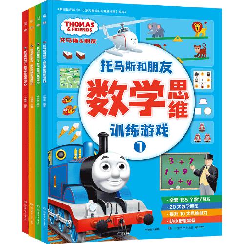托马斯和朋友·数学思维训练游戏(全套4册)