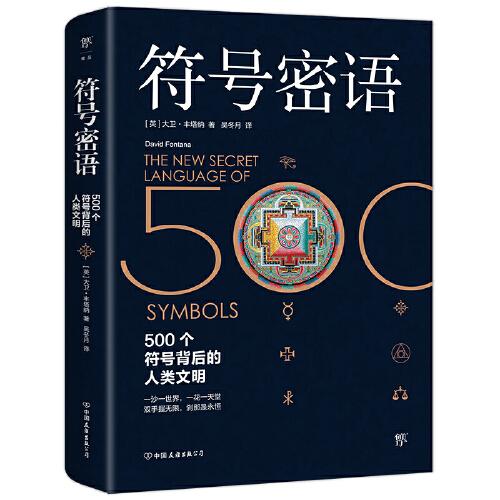 符号密语:500个符号背后的人类文明
