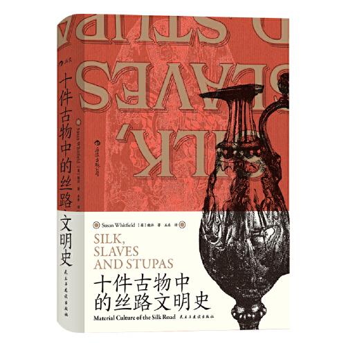 汗青堂丛书077·十件古物中的丝路文明史