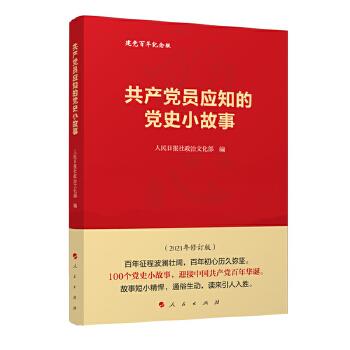 共产党员应知的党史小故事(2021年新版)