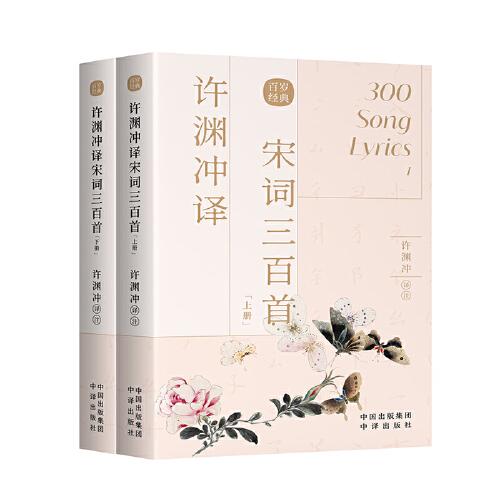 许渊冲译宋词三百首(汉英双语)