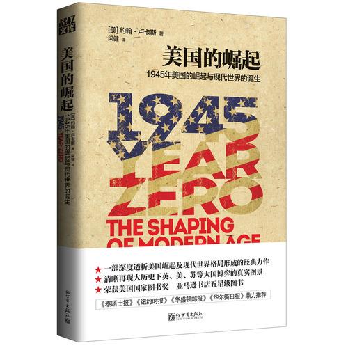 美国的崛起:1945年美国的崛起与现代世界的诞生