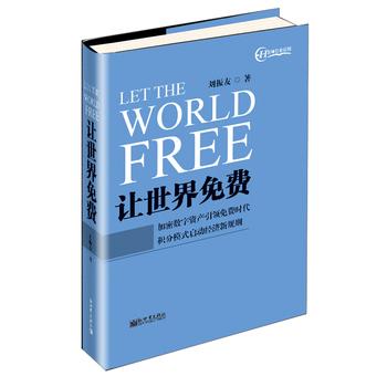 让世界免费