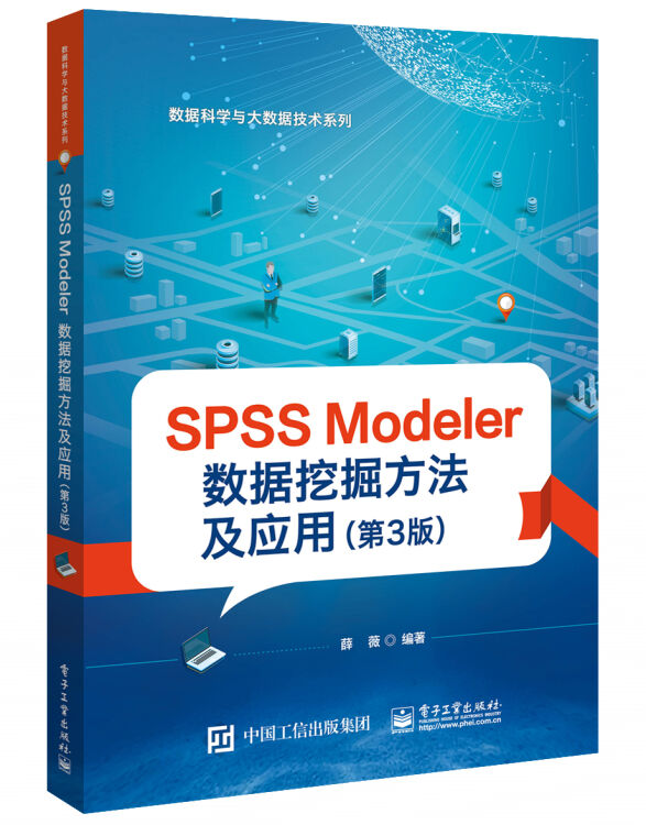 SPSS Modeler 数据挖掘方法及应用(第3版)