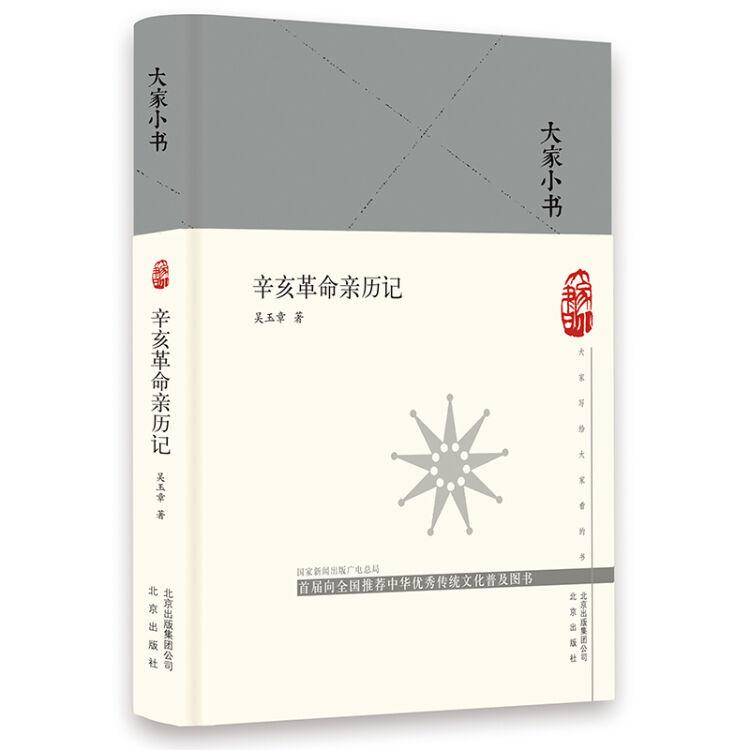 大家小书  辛亥革命亲历记(精)