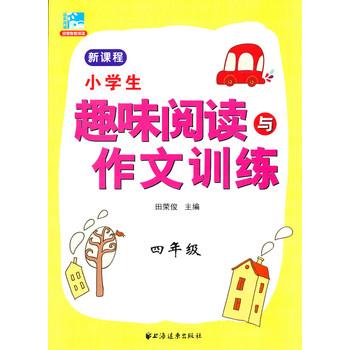 1年级; 小学生趣味阅读与作文训练一年级/田荣俊