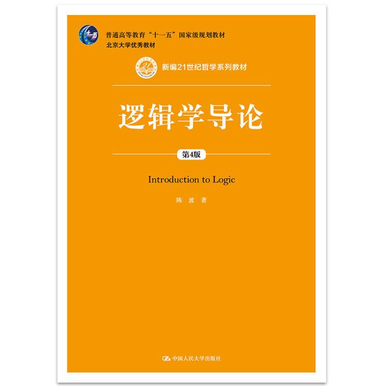 """逻辑学导论(第4版)(新编21世纪哲学系列教材;普通高等教育""""十一五""""国家级规划教材)"""