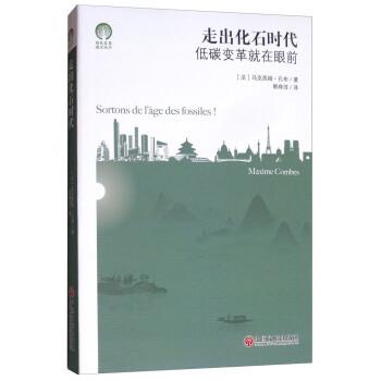 走出化石时代(低碳变革就在眼前)/绿色发展通识丛书