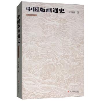 中国版画通史(图文增订版)