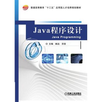 fun书 java程序设计  作  者:姚远 出 版 社:机械工业出版社 出版时间