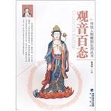 传统人物雕刻实用丛书:观音百态