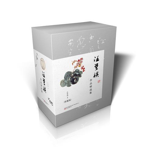 汪曾祺作品精选集:手稿图文珍藏版