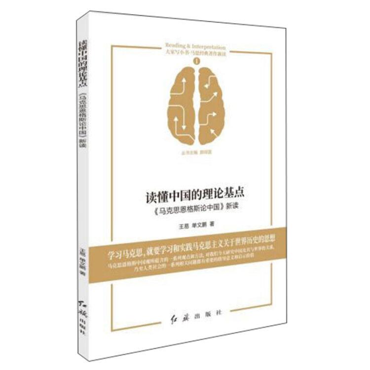 读懂中国的理论基点(马克思恩格斯论中国新读)/大家写小书